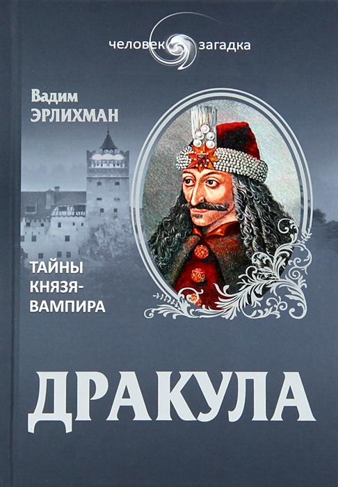 Вадим Эрлихман Дракула. Тайны князя-вампира