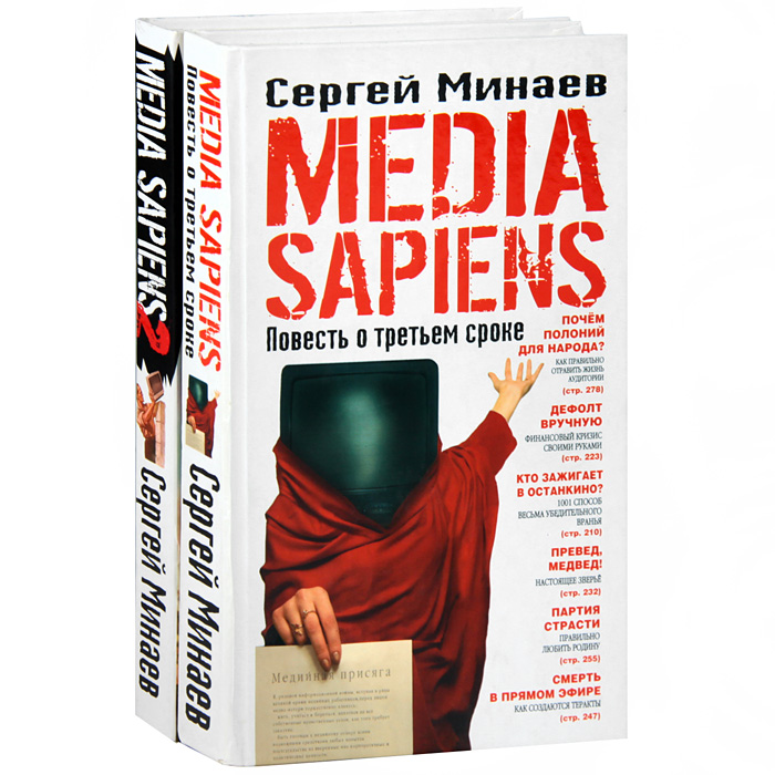 Сергей Минаев Media Sapiens. Повесть о третьем сроке. Media Sapiens-2. Дневник информационного террориста (комплект из 2 книг)