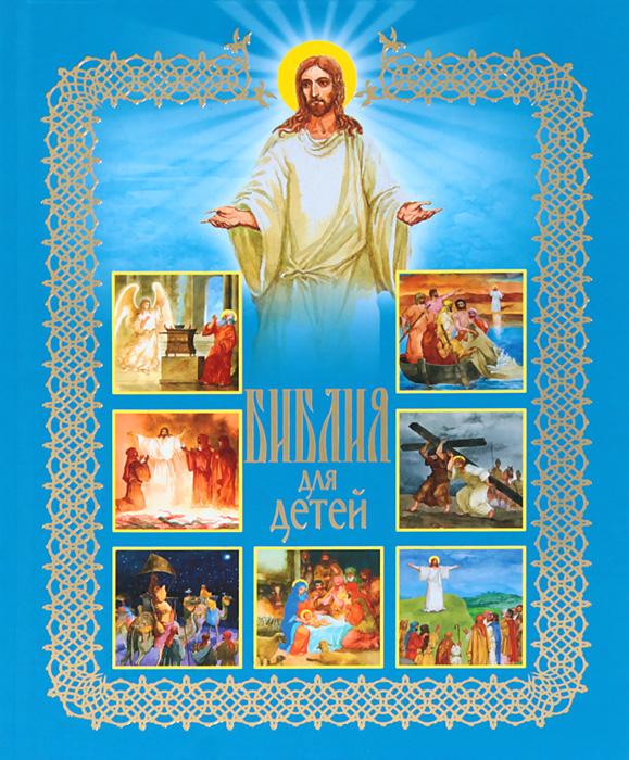 Фото - Библия для детей библия для детей христос воскресе протоиерей александр соколов