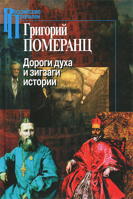 Григорий Померанц Дороги духа и зигзаги истории