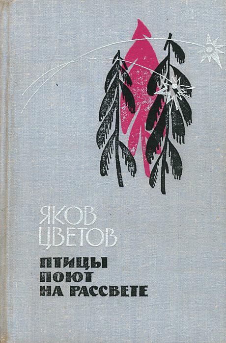 Яков Цветов Птицы поют на рассвете на рассвете