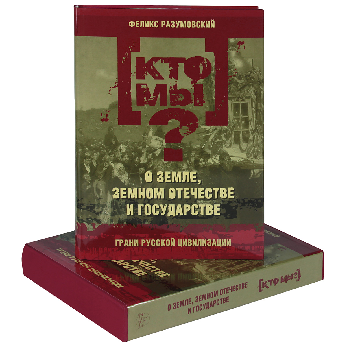Феликс Разумовский Кто мы? О земле, земном отечестве и государстве