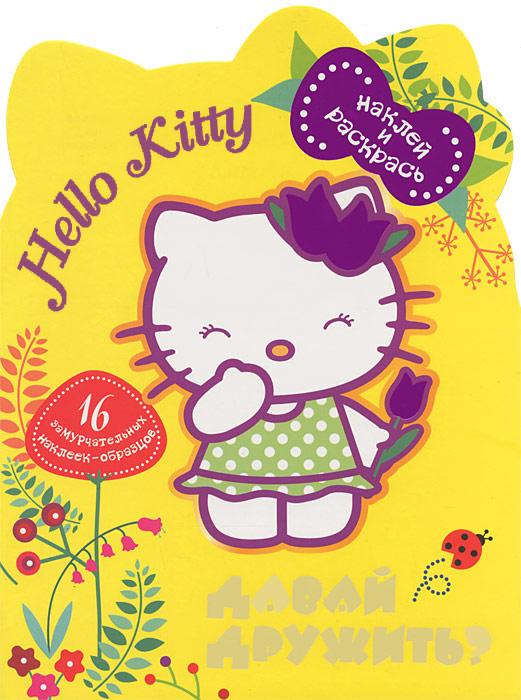 Hello kitty. Давай дружить? Наклей и раскрась говорящие книжки азбукварик малютка книжка озвученная давай дружить