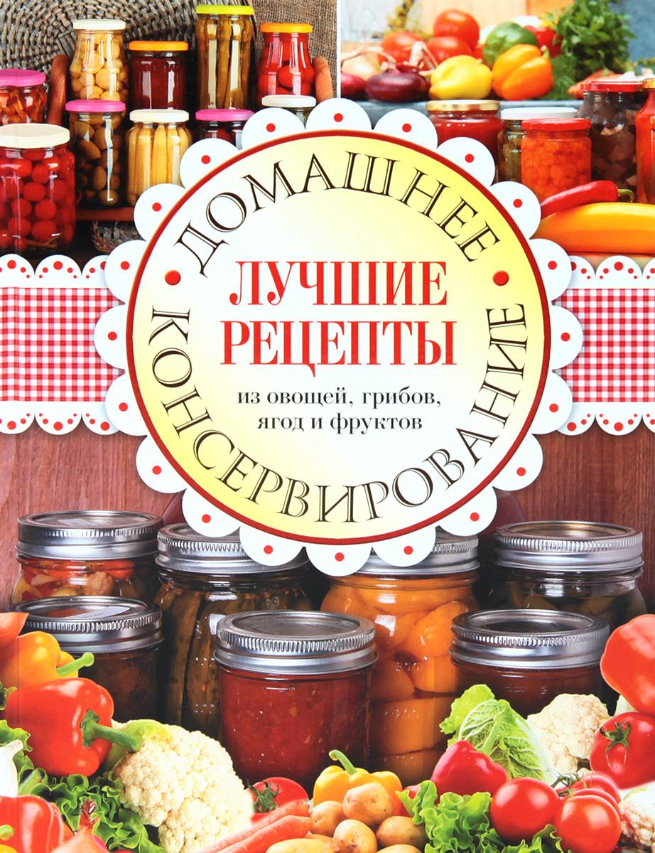 Домашнее консервирование. Лучшие рецепты из овощей, грибов, ягод и фруктов галина серикова консервирование в мультиварке вкусно и полезно