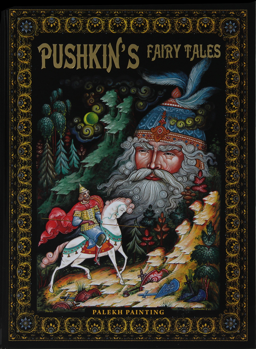 А. С. Пушкин Pushkin's Fairy Tales traditional russian fairy tales reflected in lacquer miniatures