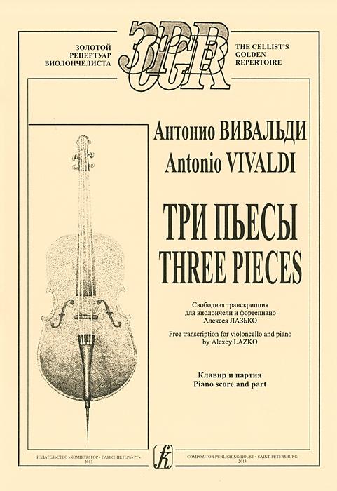 Антонио Вивальди Антонио Вивальди. Три пьесы / Antonio Vivaldi: Three Pieces а лазько а лазько регтайм сюита три регтайма в свободной транскрипции для виолончели и фортепиано клавир и партия