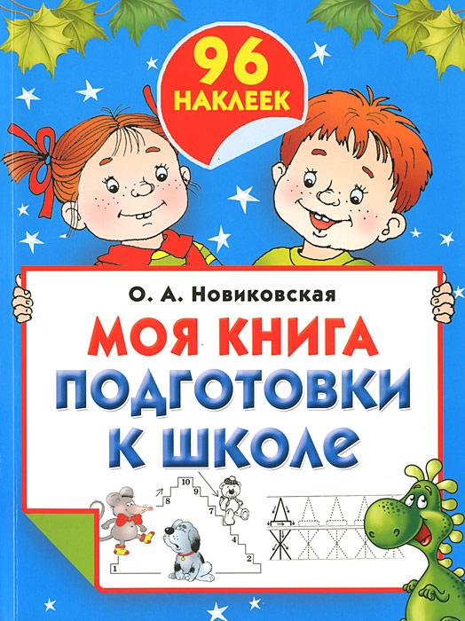 О. А. Новиковская Моя книга подготовки к школе (+ наклейки)