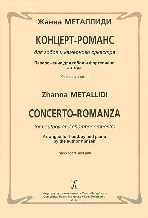 Жанна Металлиди Концерт-романс для гобоя и камерного ансамбля. Переложение для гобоя и фортепиано автора. Клавир и партия а лазько а лазько регтайм сюита три регтайма в свободной транскрипции для виолончели и фортепиано клавир и партия