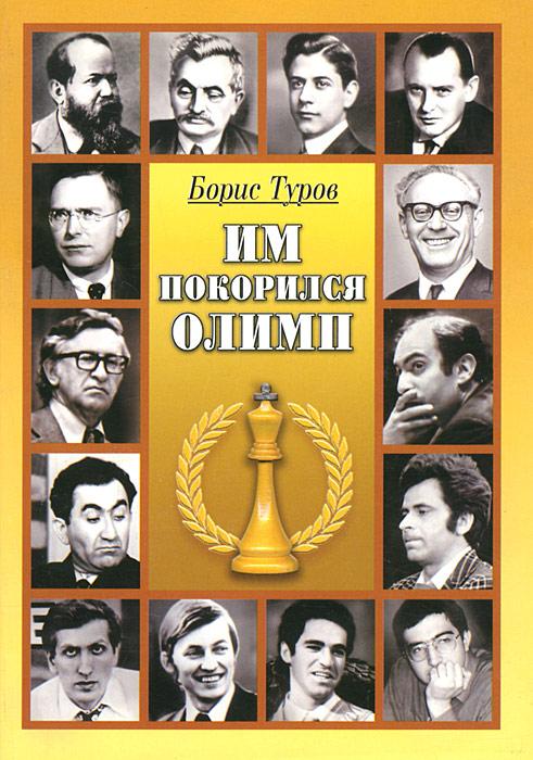 купить Борис Туров Им покорился Олимп по цене 269 рублей