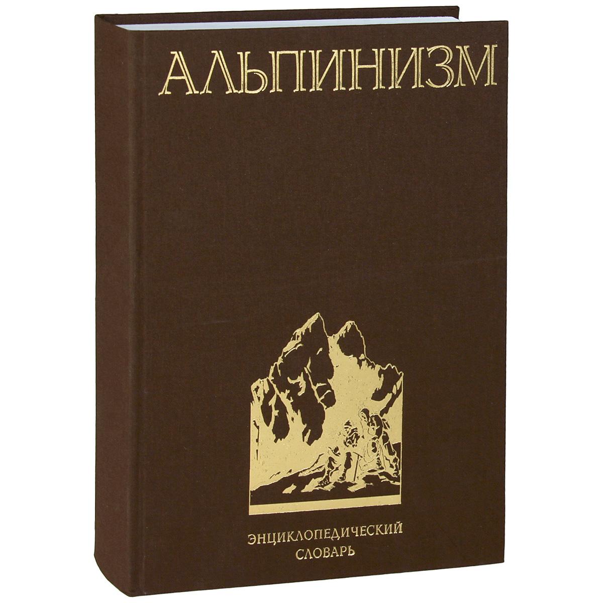 П .П. Захаров, А. И. Мартынов, Ю. Г. Жемчужников Альпинизм. Энциклопедический словарь