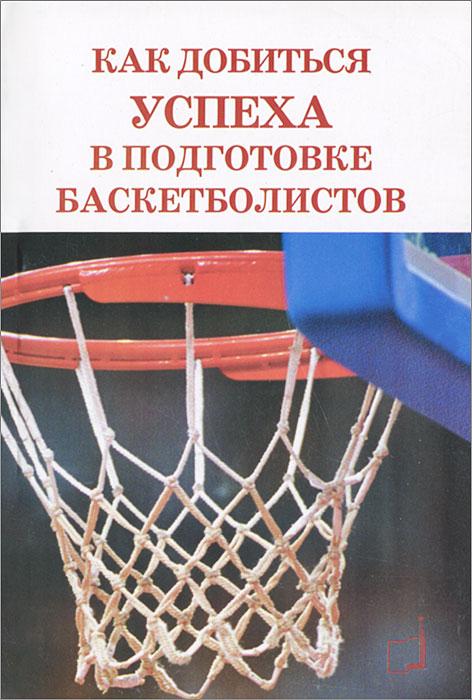 Морган Вуттен Как добиться успеха в подготовке баскетболистов