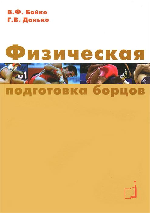 В. Ф. Бойко, Г. В. Данько Физическая подготовка борцов