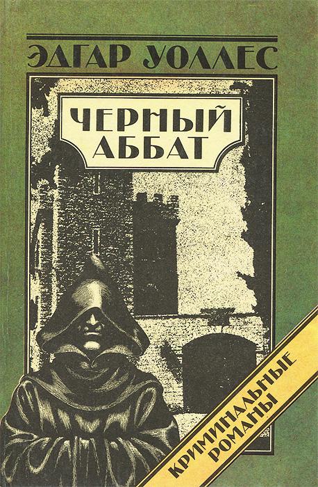 Черный аббат Предлагаем вашему вниманию сборник...