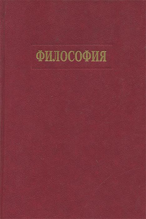 Г. И. Иконникова, В. Н. Лавриненко, В. П. Ратников, М. М. Сидоров Философия