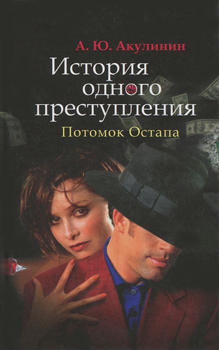 А. Ю. Акулинин История одного преступления. Потомок Остапа