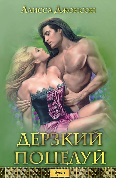 Алисса Джонсон Дерзкий поцелуй случайный поцелуй