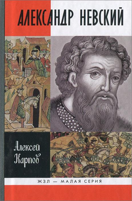 Алексей Карпов Великий князь Александр Невский