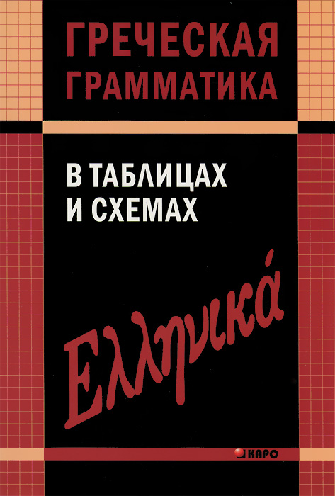 В. В. Федченко. Греческая грамматика в таблицах и схемах