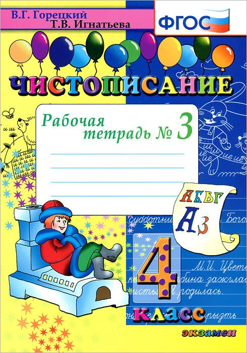 """Книга """"Чистописание. 4 класс. Рабочая тетрадь №3"""" – купить ..."""