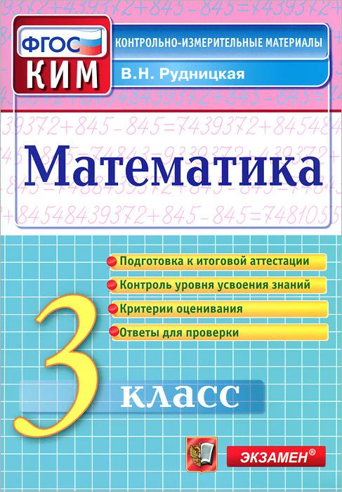 В. Н. Рудницкая Математика. 3 класс. Контрольно-измерительные материалы в н рудницкая математика впр 4 класс контрольные измерительные материалы
