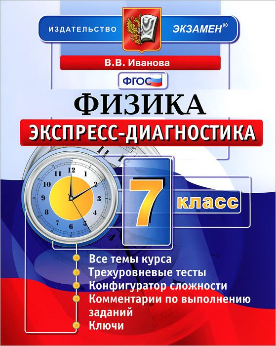 В. В. Иванова Физика. 7 класс. Экспресс-диагностика
