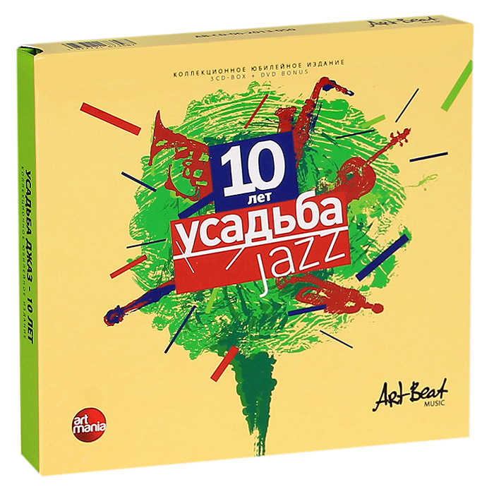 Усадьба джаз - 10 лет. Collectors Luxury Edition (3 CD + DVD)