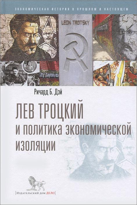 Лев Троцкий и политика экономической изоляции Книга канадского историка Р.Дэя была...