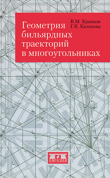 В. М. Кравцов, Г. К. Калакова Геометрия бильярдных траекторий в многоугольниках