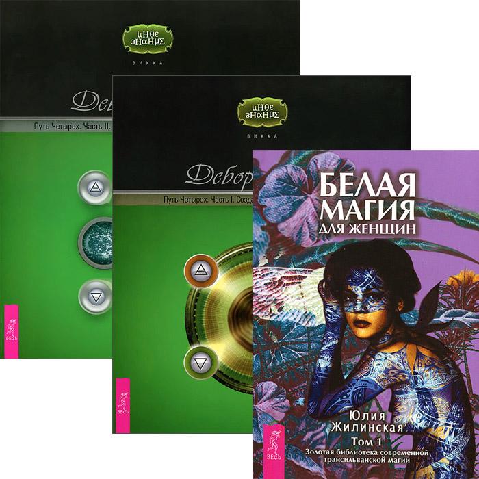 Белая магия для женщин. Том 1. Путь Четырех. Части 1-2 (комплект из 3 книг). Доставка по России