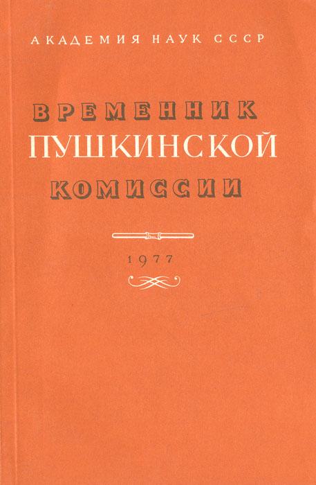 М. Алексеев Временник Пушкинской комиссии. Выпуск 15
