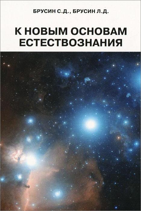 С. Д. Брусин, Л. Д. Брусин К новым основам естествознания брусин с д к новым основам естествознания сборник статей