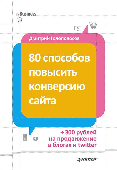 Книга 80 способов повысить конверсию сайта. Дмитрий Голополосов