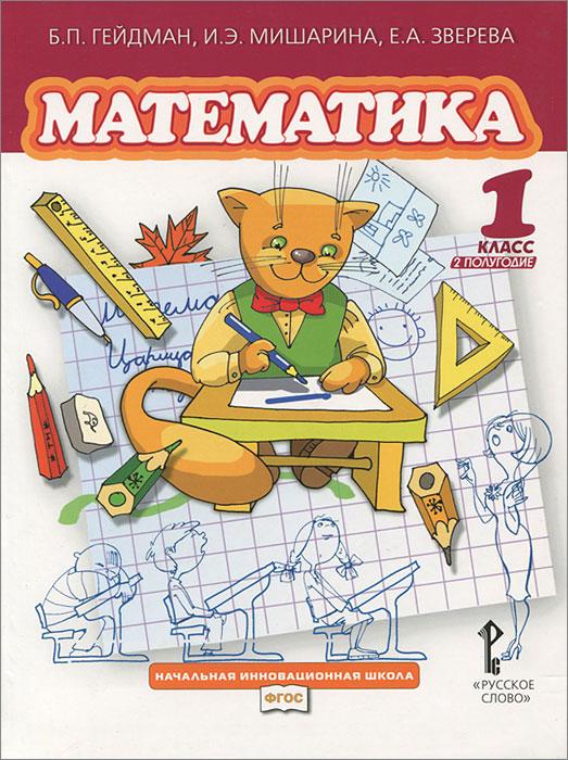 Б. П. Гейдман, И. Э. Мишарина, Е. А. Зверева Математика. 1 класс. 2 полугодие б п гейдман и э мишарина е а зверева математика 1 класс рабочая тетрадь 3