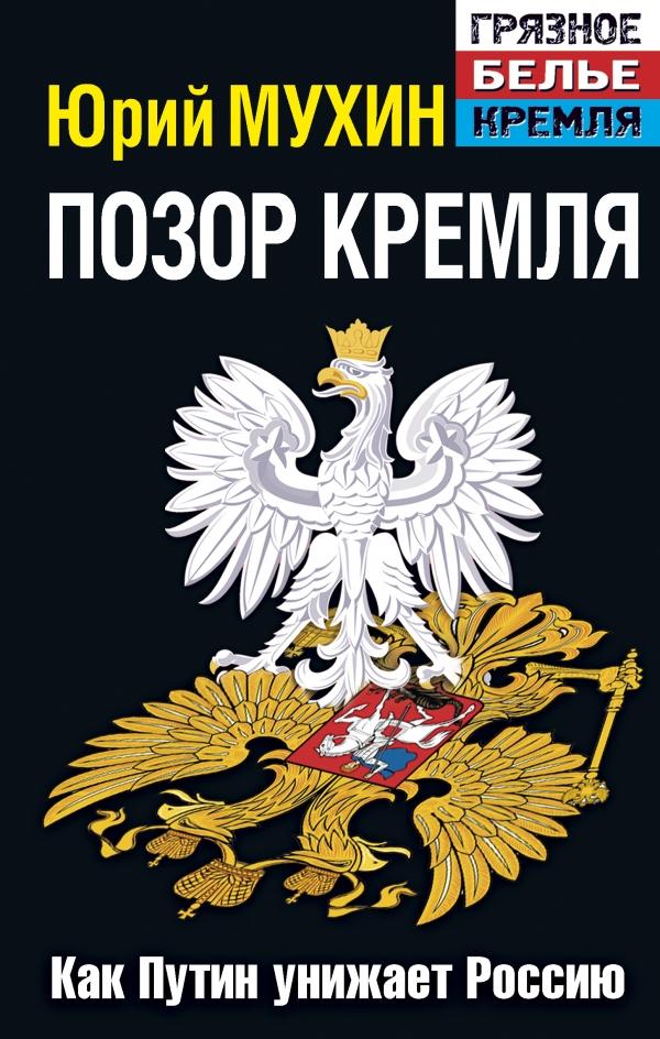 Юрий Мухин Позор Кремля. Как Путин унижает Россию