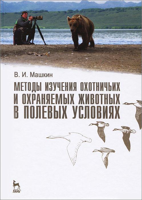 В. И. Машкин Методы изучения охотничьих и охраняемых животных в полевых условиях