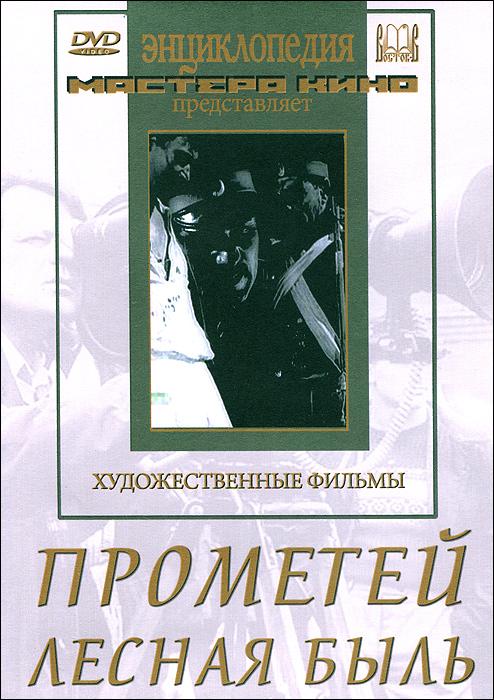 Прометей / Лесная быль календарь 1986