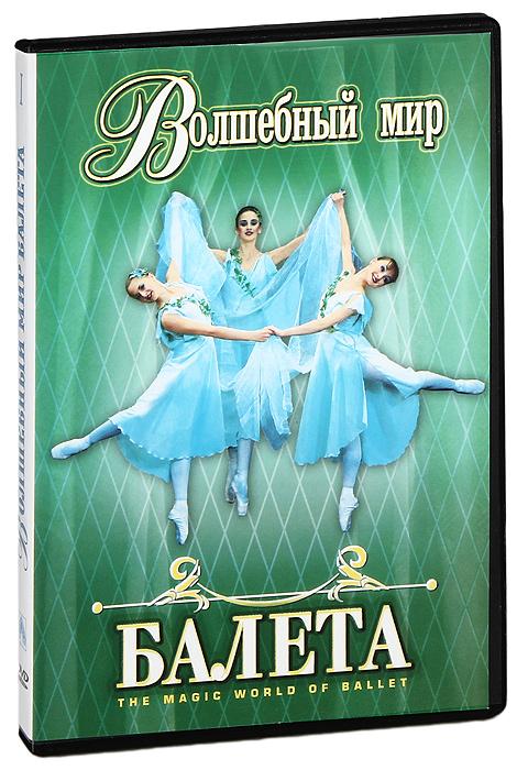 Волшебный мир балета: Часть 1 волшебный мир балета часть 1