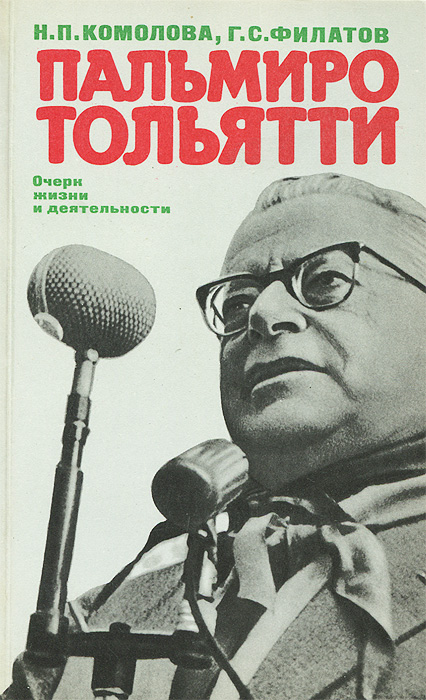 Пальмиро Тольятти. Очерк жизни и деятельности
