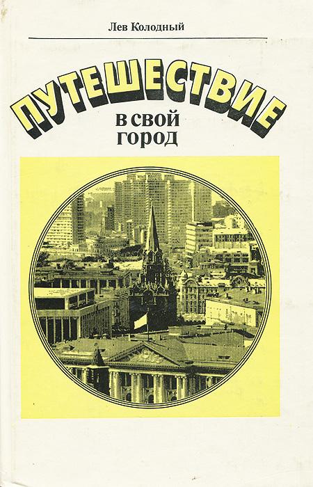 Путешествие в свой город Каждый очерк книги - путешествие по старым и новым московским улицам...