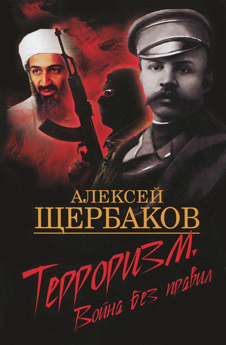 Алексей Щербаков Терроризм. Война без правил