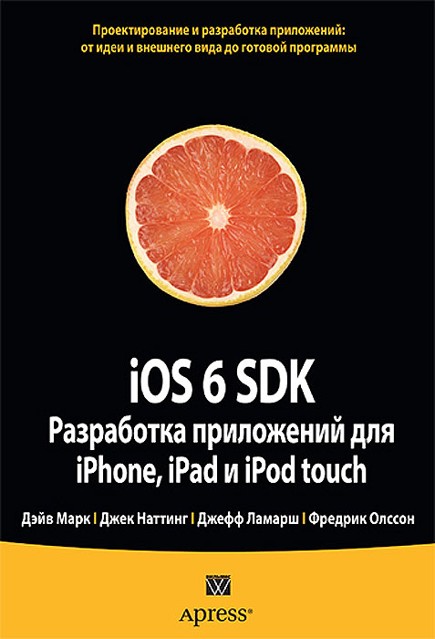 Дэйв Марк, Джек Наттинг, Джефф Ламарш, Фредрик Олссон iOS 6 SDK. Разработка приложений для iPhone, iPad и iPod touch компьютерные аксессуары oem 5pcs ipad wifi 3g gps