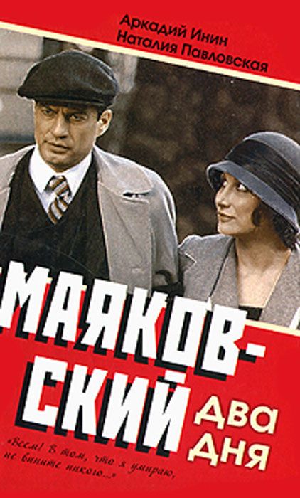 Аркадий Инин, Наталья Павловская Маяковский. Два дня