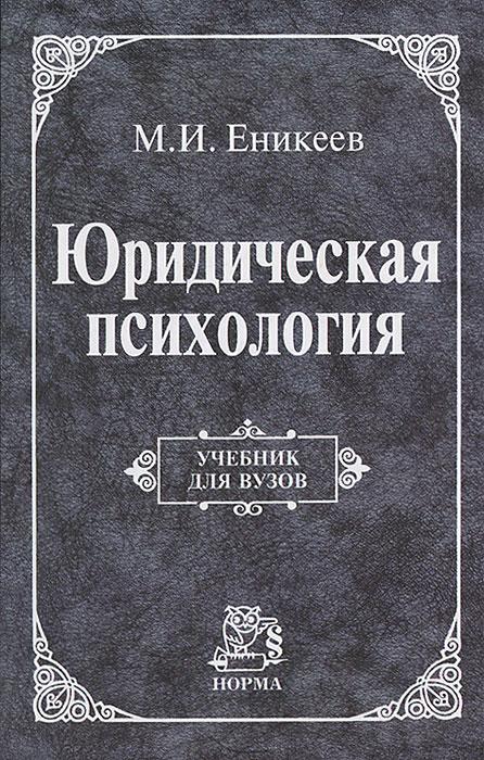 М. И. Еникеев Юридическая психология история психологии психология души учебник для вузов