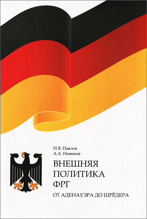 Н. В. Павлов, А. А. Новиков Внешняя политика ФРГ. От Аденауэра до Шредера