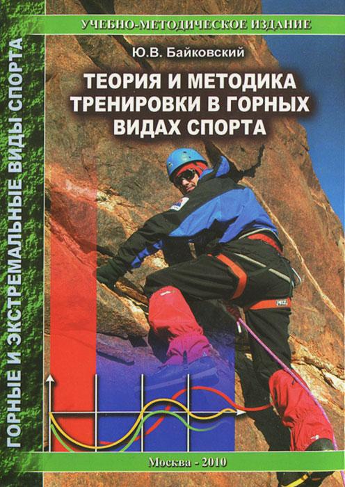 Ю. В. Байковский Теория и методика тренировки в горных видах спорта