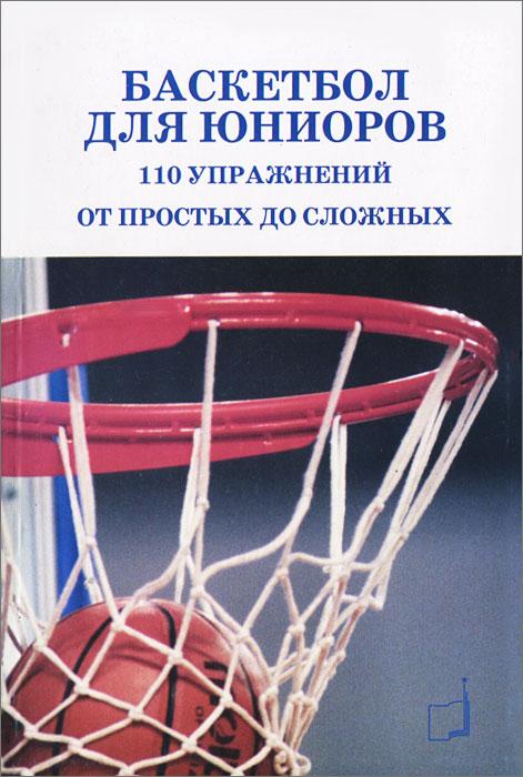 8bd6fb6f Баскетбол для юниоров. 110 упражнений от простых до сложных — купить в  интернет-магазине OZON с быстрой доставкой