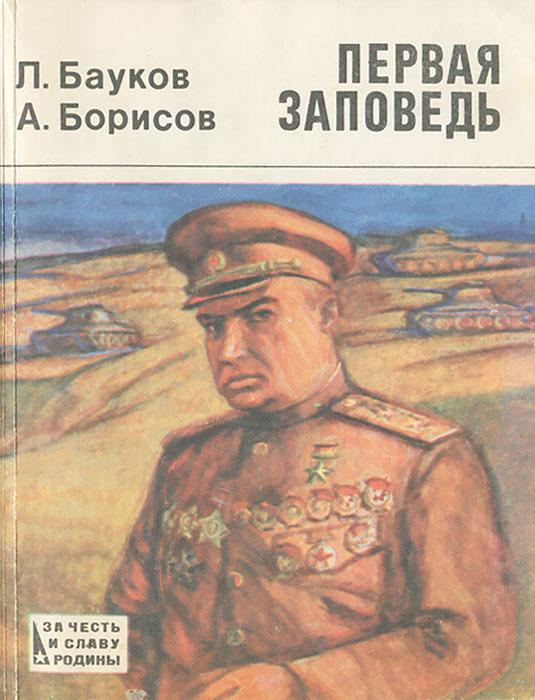Л. Бауков, А. Борисов Первая заповедь