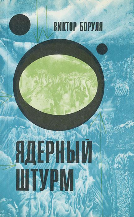 Виктор Боруля Ядерный штурм