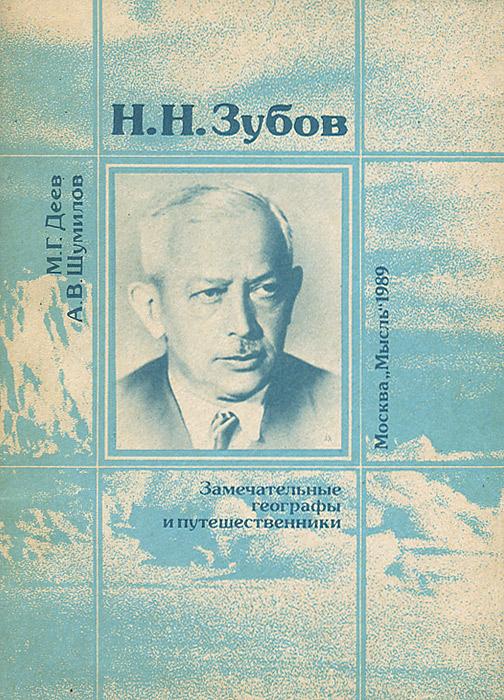 М. Г. Деев, А. В. Шумилов Н. Н. Зубов данильян о ред современный словарь по общественным наукам