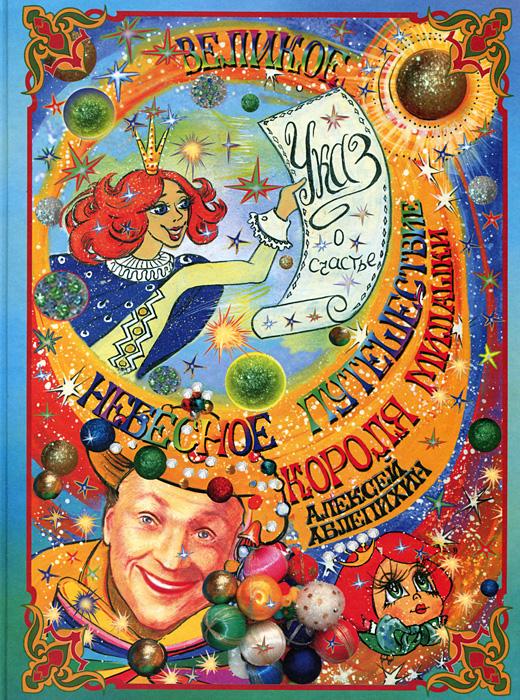 Алексей Аблепихин Великое небесное путешествие короля Милашки робинсон м о коннор ф великое путешествие halo искусство создания миров